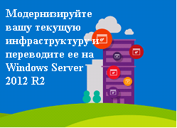 перейти на Windows Server 2012 R2