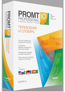 PROMT Professional 10 Домашний, Многоязычный (Только для домашнего использования, срок действия 1 год)