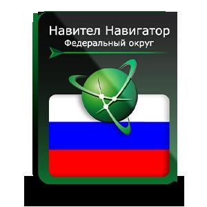 """Навигационная система """"Навител Навигатор"""" с пакетом карт Россия. Федеральный Округ"""