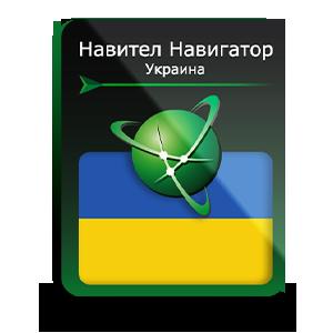 """Навигационная система """"Навител Навигатор"""" с пакетом карт Украина"""