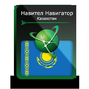 """Навигационная система """"Навител Навигатор"""" с пакетом карт Республика Казахстан"""