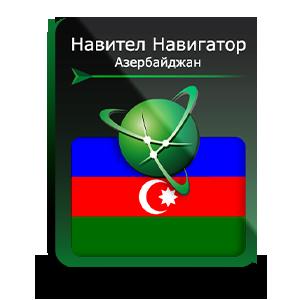 """Навигационная система """"Навител Навигатор"""" с пакетом карт Азербайджан"""