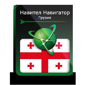 """Навигационная система """"Навител Навигатор"""" с пакетом карт Грузия"""