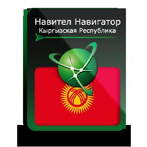 "Навигационная система ""Навител Навигатор"" с пакетом карт Киргизия"