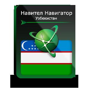 """Навигационная система """"Навител Навигатор"""" с пакетом карт Республика Узбекистан"""