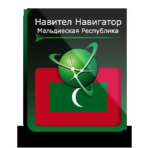 """Навигационная система """"Навител Навигатор"""" с пакетом карт Мальдивская Республика"""