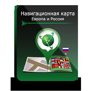 Пакет карт Европа + Россия