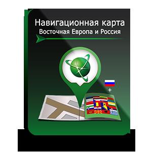 Пакет карт Восточная Европа + Россия