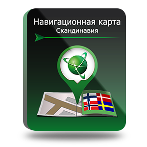 Пакет карт Скандинавия