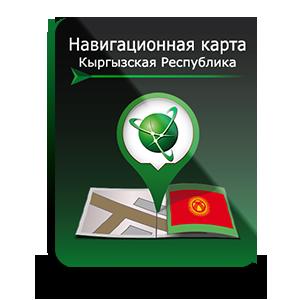 Пакет карт Киргизия