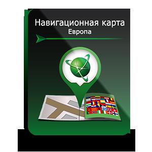 Пакет карт Европа