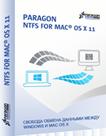 NTFS для Mac OS, 1 лицензия