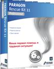 Rescue Kit Professional, 1 лицензия