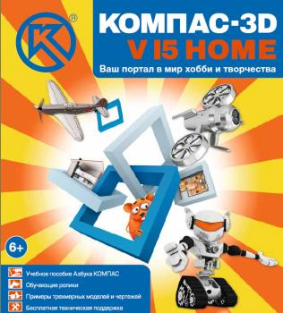Система трехмерного моделирования КОМПАС-3D V15 Home, электронная версия