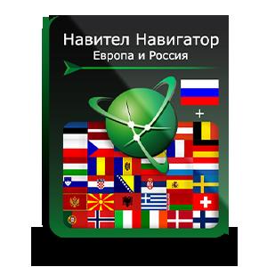 """Навигационная система """"Навител Навигатор"""" с пакетом карт Европа + Россия"""