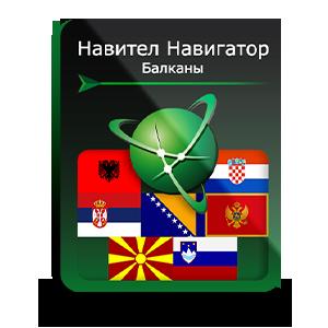 """Навигационная система """"Навител Навигатор"""" с пакетом карт Балканы"""