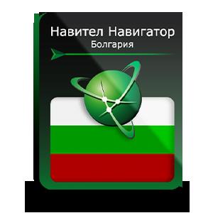 """Навигационная система """"Навител Навигатор"""" с пакетом карт Болгария"""