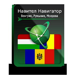 """Навигационная система """"Навител Навигатор"""" с пакетом карт Венгрия + Румыния + Молдова"""