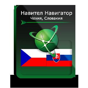 """Навигационная система """"Навител Навигатор"""" с пакетом карт Чешская республика, Словакия"""