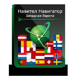 """Навигационная система """"Навител Навигатор"""" с пакетом карт Западная Европа"""