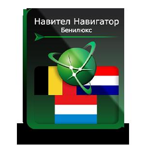 "Навигационная система ""Навител Навигатор"" с пакетом карт Бенилюкс (Бельгия/Нидерланды/Люксембург)"