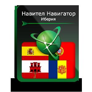 """Навигационная система """"Навител Навигатор"""" с пакетом карт Иберия"""
