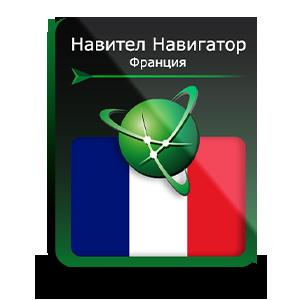 """Навигационная система """"Навител Навигатор"""" с пакетом карт Франция"""