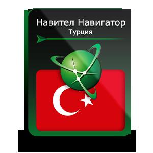 """Навигационная система """"Навител Навигатор"""" с пакетом карт Турция"""