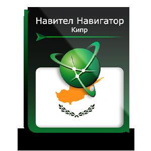 """Навигационная система """"Навител Навигатор"""" с пакетом карт Кипр"""