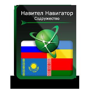 """Навигационная система """"Навител Навигатор"""" с пакетом карт Содружество"""