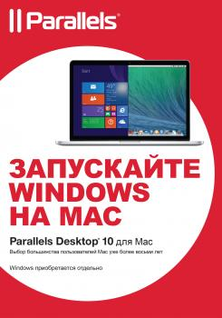 Parallels Desktop 10 для Mac Retail Lic CIS