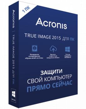 Acronis True Image 2015 for ПК 3 ПК - Upgrade с 2014 1 ПК
