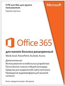 Office 365 для малого бизнеса расширенный (для 5 ПК или компьютеров Mac для одного пользователя). Лицензия на 1 год