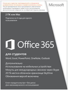 Office 365 для студентов 2 ПК или Mac (Электронная лицензия на 4 года)