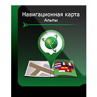 """Пакет карт """"Альпы"""" (Австрия, Швейцария, Италия, Франция, Германия, Лихтенштейн, Монако, Словения)"""