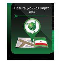Пакет карт Иран