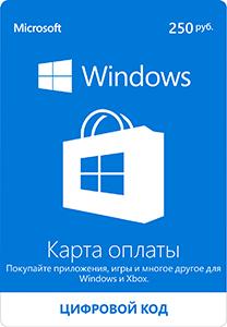Карта оплаты для магазина Windows  250 рублей