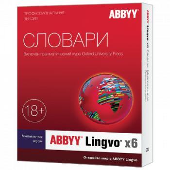 ABBYY Lingvo x6 Английская Обновление с Домашней до Профессиональной версии