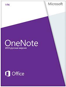 OneNote 2013 Русский. Некоммерческая версия (электронная лицензия)