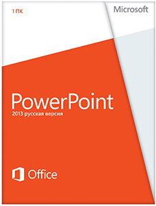 PowerPoint 2013 Английский (электронная лицензия)