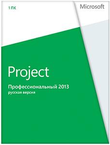 Project стандартный 2013 Русский (электронная лицензия)