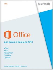 Office для дома и бизнеса 2013 Русский 1 ПК (электронная лицензия)